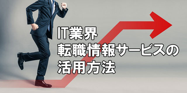 IT業界の転職エージェント、評判は?